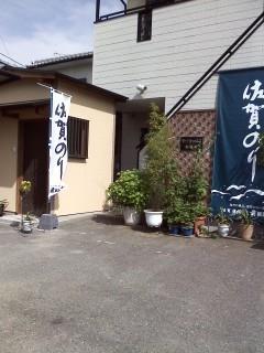 前田海苔 太宰府店