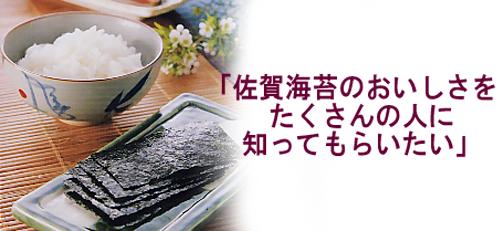 佐賀海苔のおいしさを